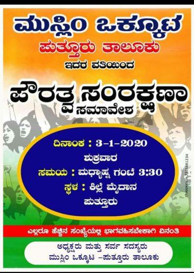 Protest against NRC